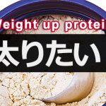 健康的に太るためのウエイトアッププロテインおすすめTOP5