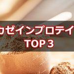 筋トレ効果を最大化、カゼインプロテインおすすめTOP3
